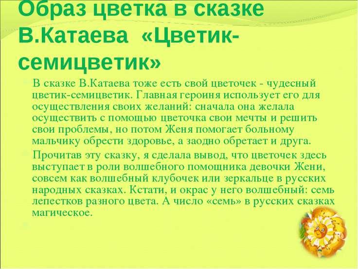 В сказке В.Катаева тоже есть свой цветочек - чудесный цветик-семицветик. Глав...
