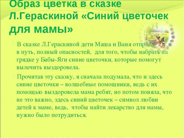 В сказке Л.Гераскиной дети Маша и Ваня отправляются в путь, полный опасностей...