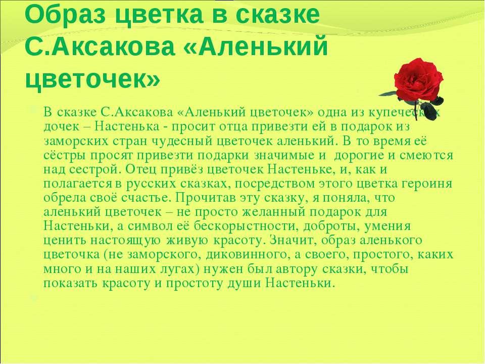 В сказке С.Аксакова «Аленький цветочек» одна из купеческих дочек – Настенька ...