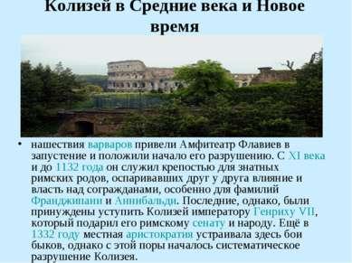 Колизей в Средние века и Новое время нашествия варваров привели Амфитеатр Фла...
