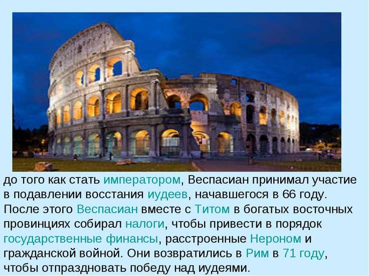 до того как стать императором, Веспасиан принимал участие в подавлении восста...