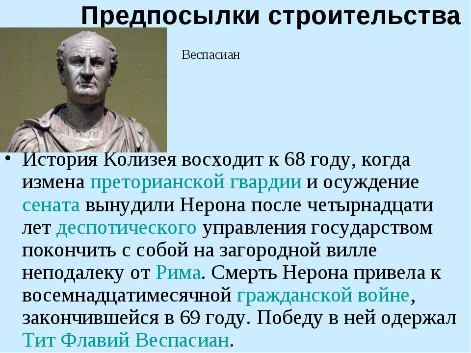 Предпосылки строительства История Колизея восходит к 68 году, когда измена пр...