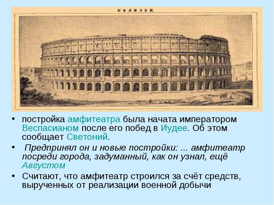 постройка амфитеатра была начата императором Веспасианом после его побед в Иу...