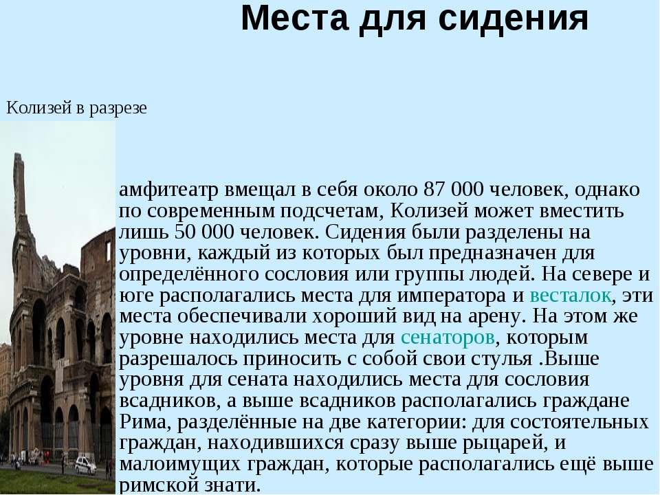 Места для сидения амфитеатр вмещал в себя около 87000 человек, однако по сов...