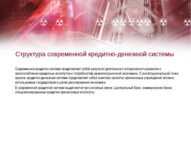 Структура современной кредитно-денежной системы Современная кредитно система ...