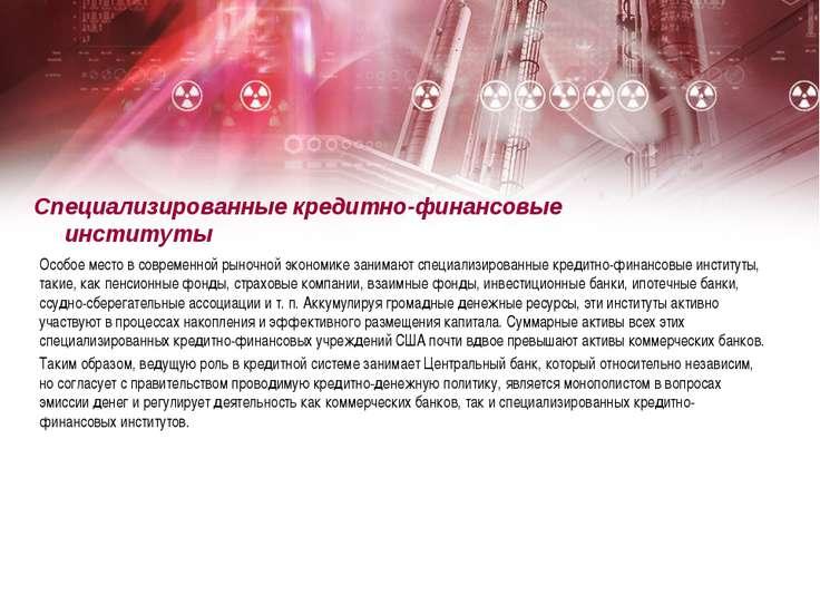 Специализированные кредитно-финансовые институты Особое место в современной р...