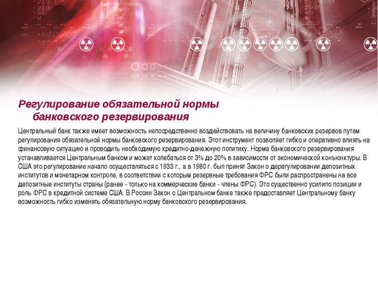 Регулирование обязательной нормы банковского резервирования Центральный банк ...