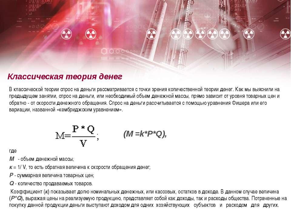 Классическая теория денег (М =k*P*Q), В классической теории спрос на деньги р...