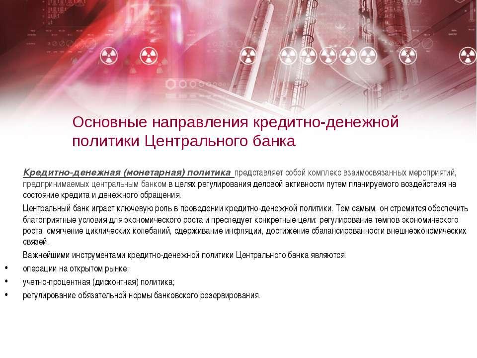 Основные направления кредитно-денежной политики Центрального банка Кредитно-д...