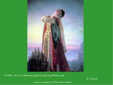 В 1880г. один из известных художников-передвижников В.Г.Перов написал картину...