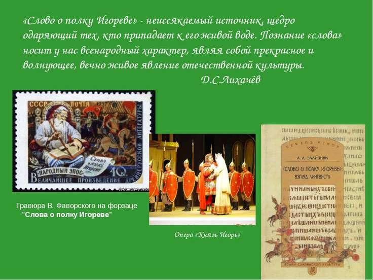 «Слово о полку Игореве» - неиссякаемый источник, щедро одаряющий тех, кто при...