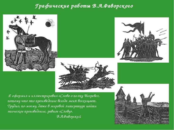 Графические работы В.А.Фаворского Я оформил и иллюстрировал «Слово о полку Иг...