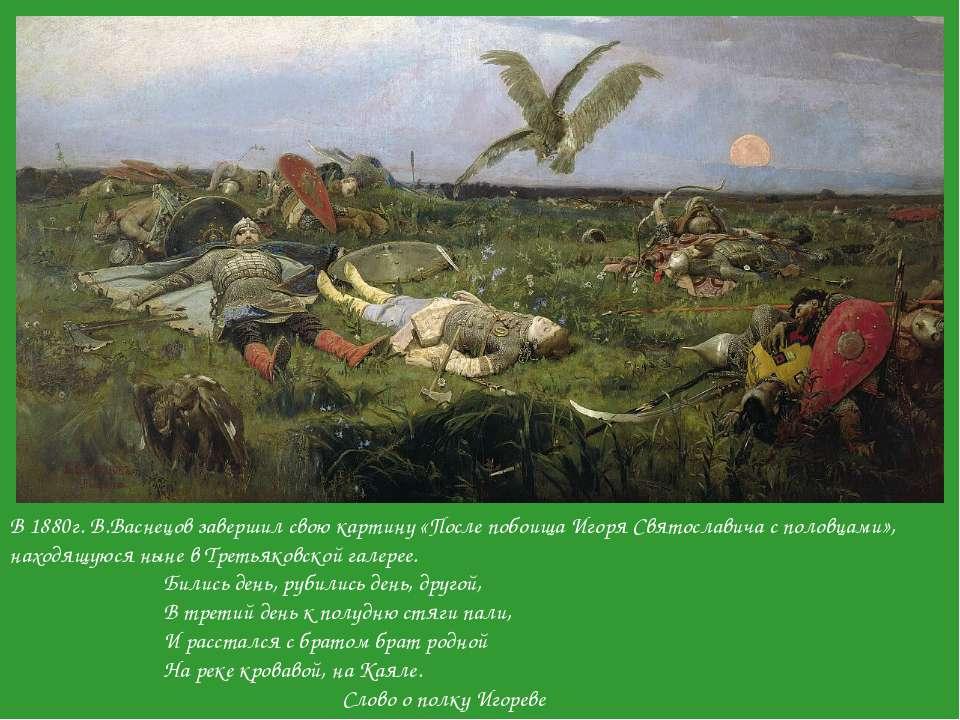 В 1880г. В.Васнецов завершил свою картину «После побоища Игоря Святославича с...