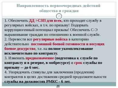 Направленность первоочередных действий общества и граждан 1. Обеспечить ДД >С...