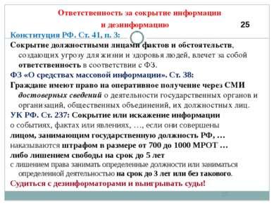 Ответственность за сокрытие информации и дезинформацию 25 Конституция РФ. Ст....