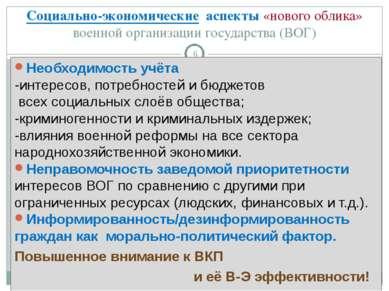 Социально-экономические аспекты «нового облика» военной организации государст...