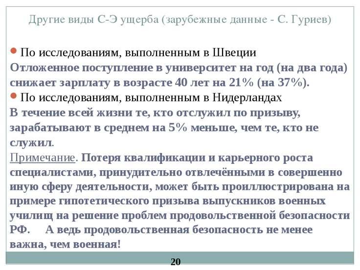 Другие виды С-Э ущерба (зарубежные данные - С. Гуриев) По исследованиям, выпо...