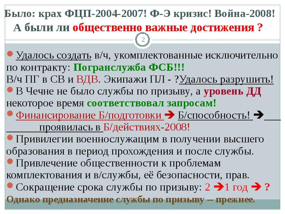 Было: крах ФЦП-2004-2007! Ф-Э кризис! Война-2008! А были ли общественно важны...