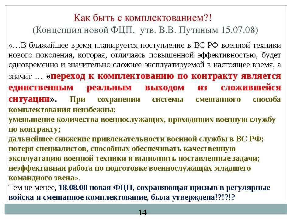Как быть с комплектованием?! (Концепция новой ФЦП, утв. В.В. Путиным 15.07.08...