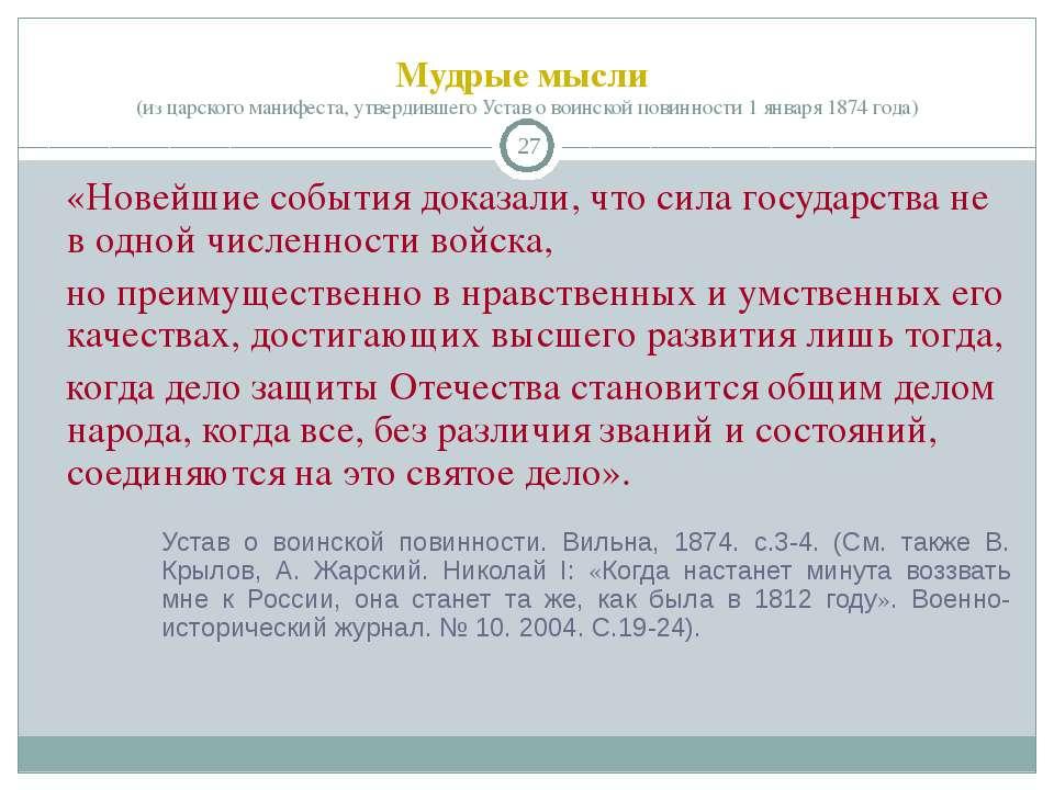 Мудрые мысли (из царского манифеста, утвердившего Устав о воинской повинности...