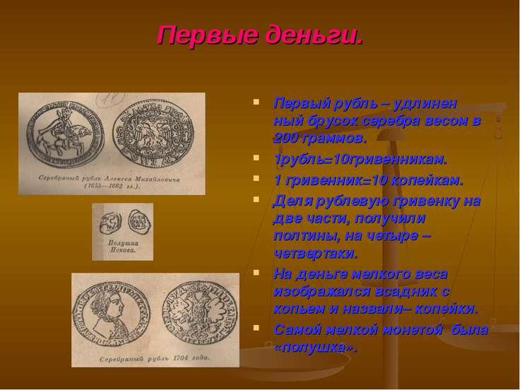 Первые деньги. Первый рубль – удлинен ный брусок серебра весом в 200 граммов....