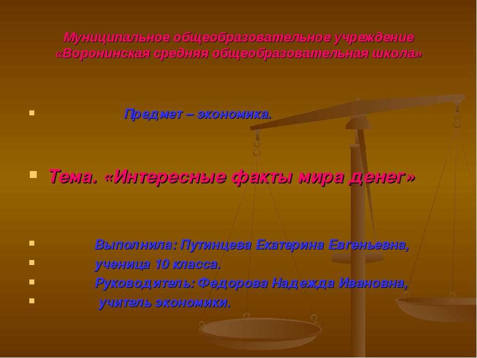 Муниципальное общеобразовательное учреждение «Воронинская средняя общеобразов...