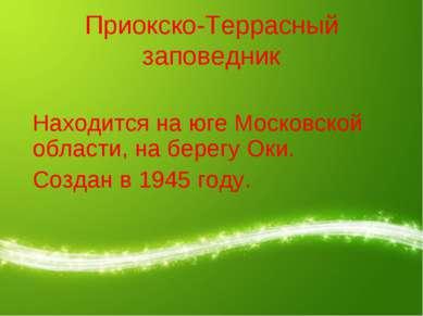 Приокско-Террасный заповедник Находится на юге Московской области, на берегу ...