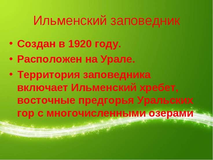Ильменский заповедник Создан в 1920 году. Расположен на Урале. Территория зап...