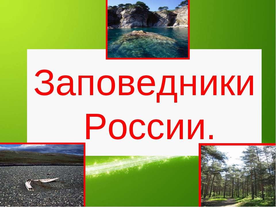 Заповедники России.