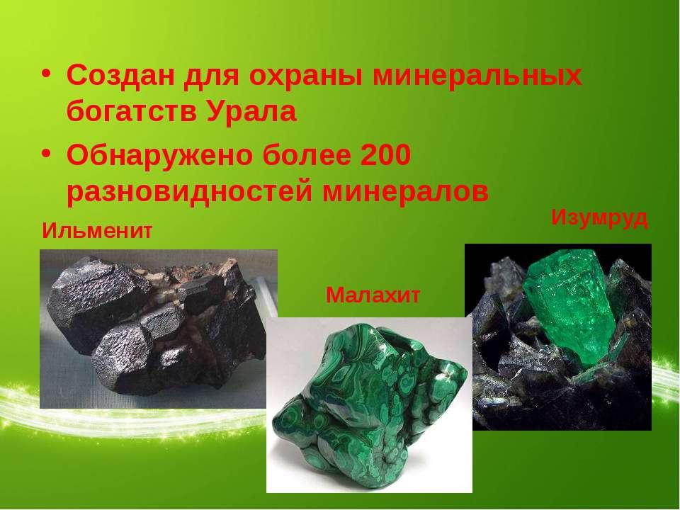 Создан для охраны минеральных богатств Урала Обнаружено более 200 разновиднос...