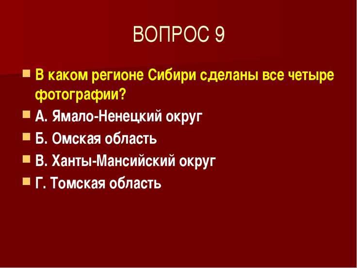 ВОПРОС 9 В каком регионе Сибири сделаны все четыре фотографии? А. Ямало-Ненец...