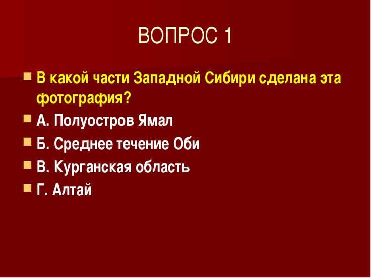 ВОПРОС 1 В какой части Западной Сибири сделана эта фотография? А. Полуостров ...