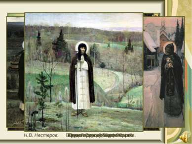 Видение отроку Варфоломею. Юность преподобного Сергия. Н.В. Нестеров. Святой ...