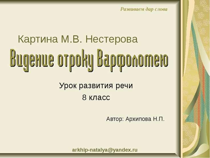 Урок развития речи 8 класс Автор: Архипова Н.П. Картина М.В. Нестерова arkhip...