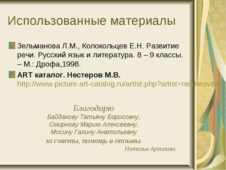 Использованные материалы Зельманова Л.М., Колокольцев Е.Н. Развитие речи. Рус...