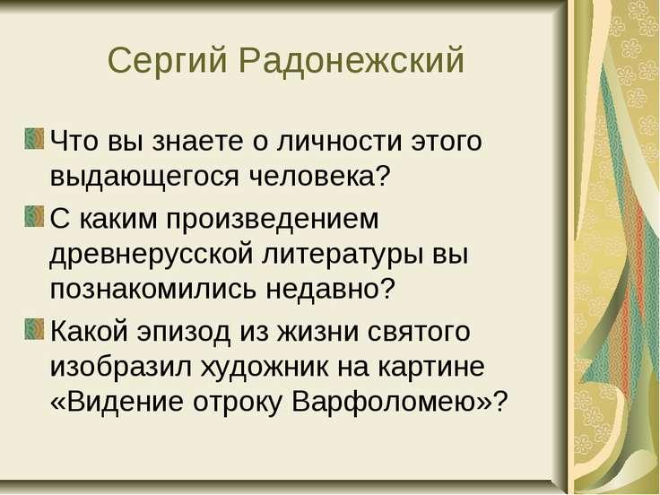 Сергий Радонежский Что вы знаете о личности этого выдающегося человека? С как...
