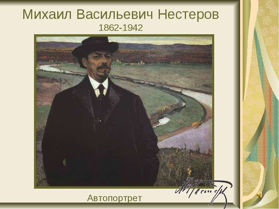 Михаил Васильевич Нестеров 1862-1942 Автопортрет