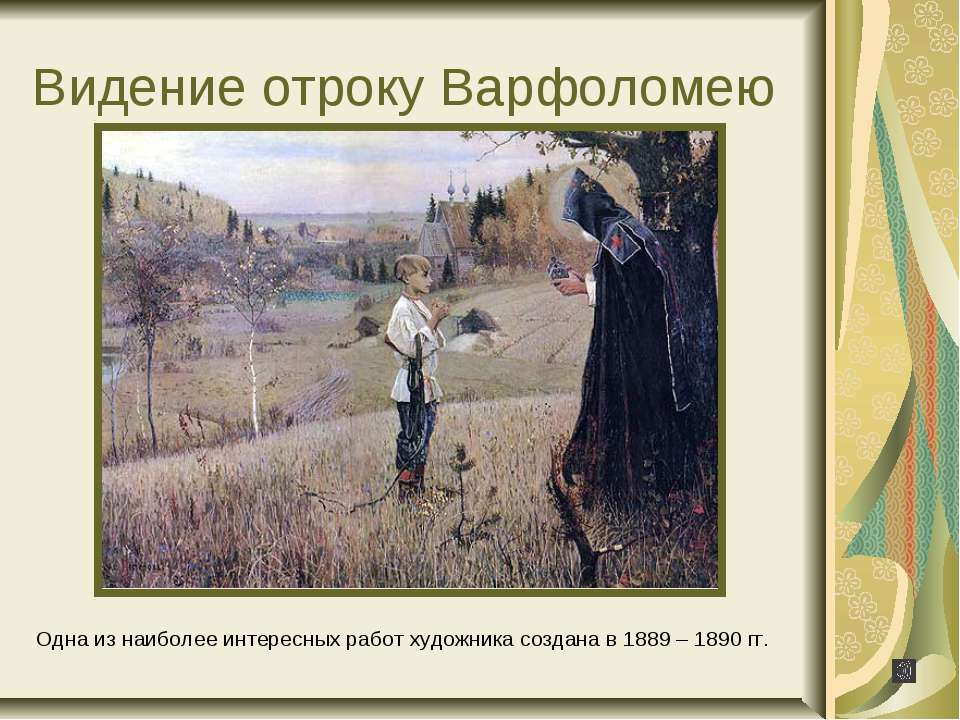Видение отроку Варфоломею Одна из наиболее интересных работ художника создана...