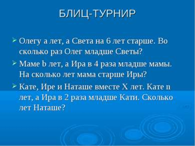 БЛИЦ-ТУРНИР Олегу a лет, а Света на 6 лет старше. Во сколько раз Олег младше ...