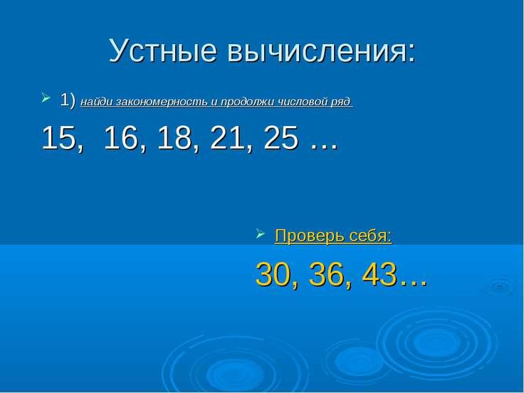 Устные вычисления: Проверь себя: 30, 36, 43… 1) найди закономерность и продол...