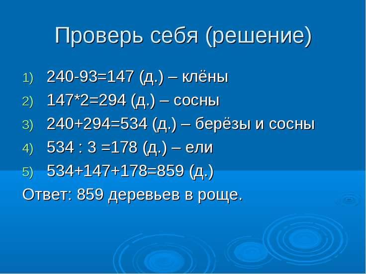 Проверь себя (решение) 240-93=147 (д.) – клёны 147*2=294 (д.) – сосны 240+294...