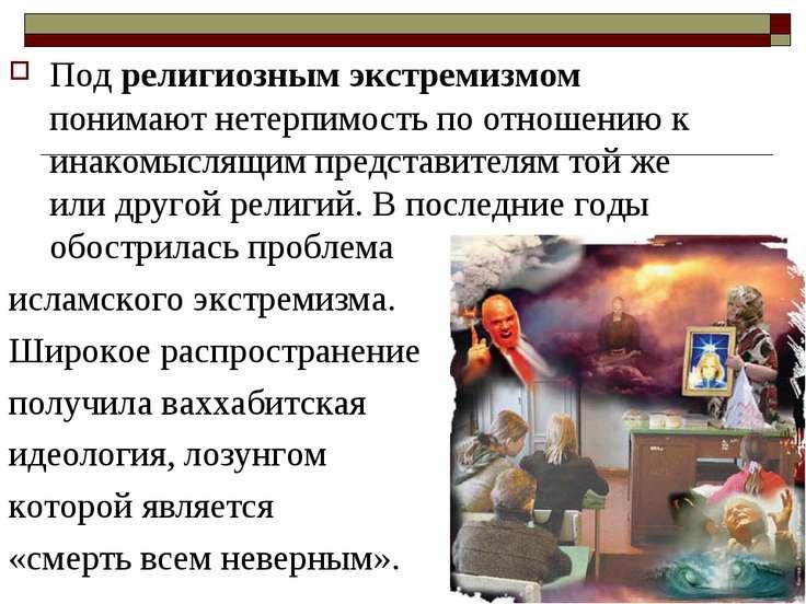 Под религиозным экстремизмом понимают нетерпимость по отношению к инакомыслящ...