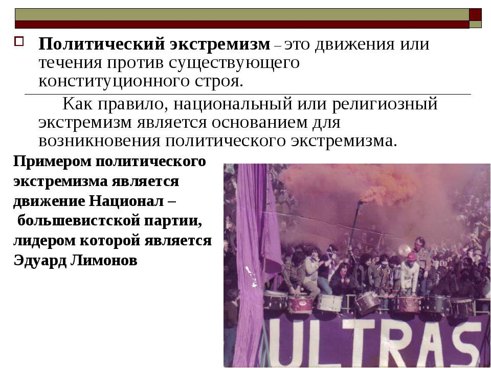Политический экстремизм – это движения или течения против существующего конст...