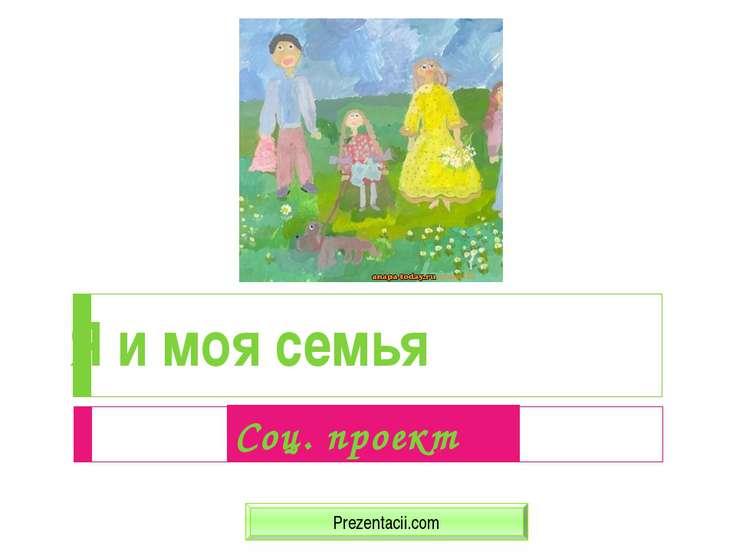 Я и моя семья Prezentacii.com Соц. проект