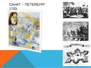 САНКТ – ПЕТЕРБУРГ 1703