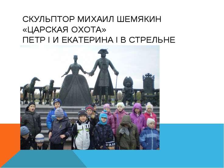 СКУЛЬПТОР МИХАИЛ ШЕМЯКИН «ЦАРСКАЯ ОХОТА» ПЕТР I И ЕКАТЕРИНА I В СТРЕЛЬНЕ