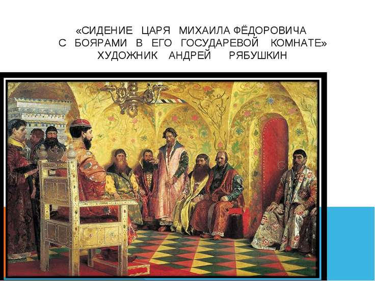 «СИДЕНИЕ ЦАРЯ МИХАИЛА ФЁДОРОВИЧА С БОЯРАМИ В ЕГО ГОСУДАРЕВОЙ КОМНАТЕ» ХУДОЖНИ...