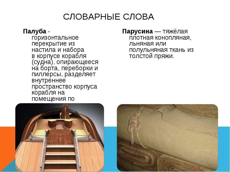 Палуба - горизонтальное перекрытие из настила и набора вкорпусекорабля (суд...