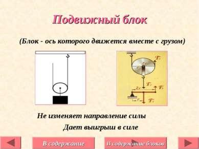 (Блок - ось которого движется вместе с грузом) Не изменяет направление силы Д...