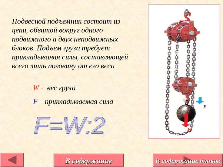 Подвесной подъемник состоит из цепи, обвитой вокруг одного подвижного и двух ...